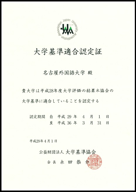 Certification2017