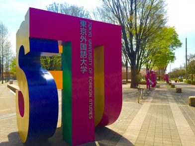 東京外国語大学風景